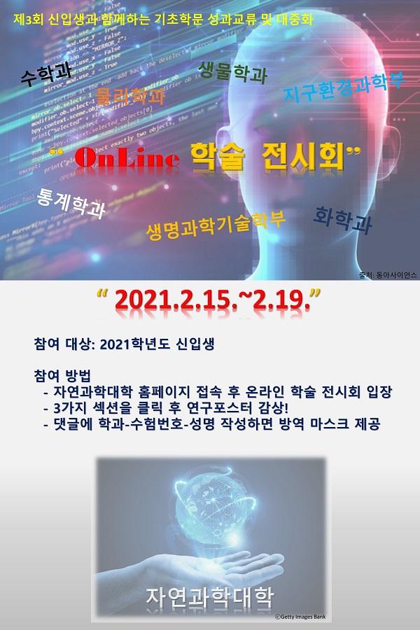 온라인 학술전시회